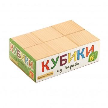 Кубики из дерева (простые) - 6 шт