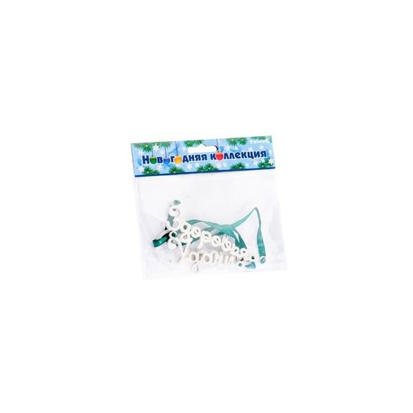 Набор ёлочных украшений «Пожелания»